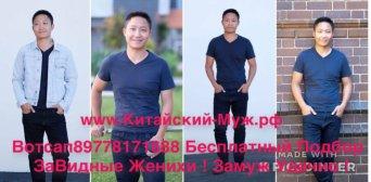 Мужчинами из китая знакомств с сайт