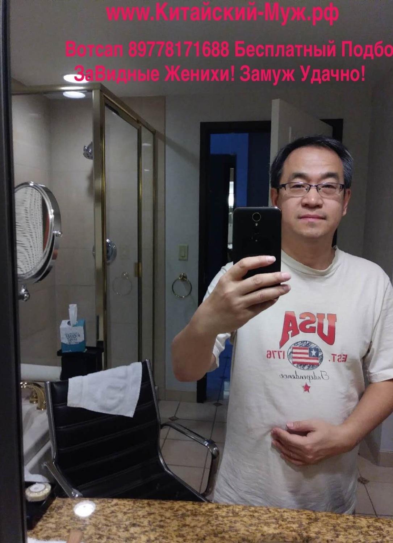Сайт Знакомств Китайскими Мужчинами
